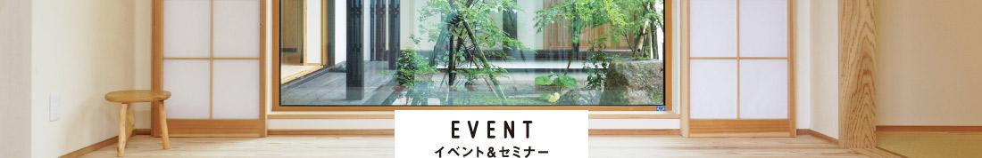 イベント&セミナー