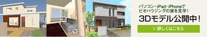 パソコン・iPad・iPhoneでビオハウジングの家を見学!3Dモデル公開中