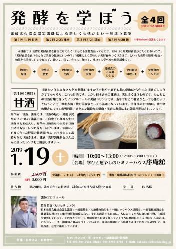 S.6_発酵を学ぼう(1甘酒)_911