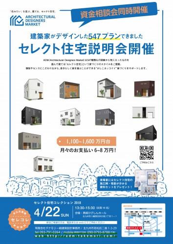 ビオハウジング-ADM住宅セレクトコレクションチラシB4 (3)-1