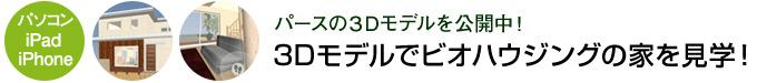 パースの3Dモデルを公開中