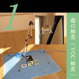 毒の検査(VOC検査)
