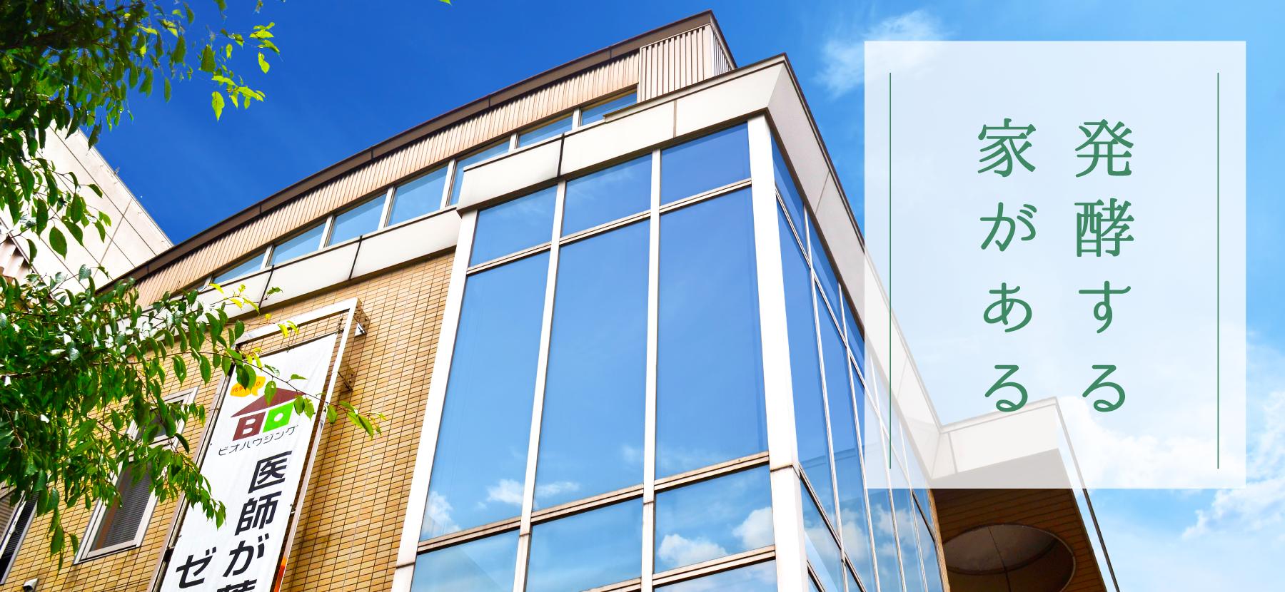 タケモリ一級建築設計事務所 | ビオハウジング | 化学物質過敏症・アレルギー・シックハウスを改善する健康住宅の企業概要メインイメージ
