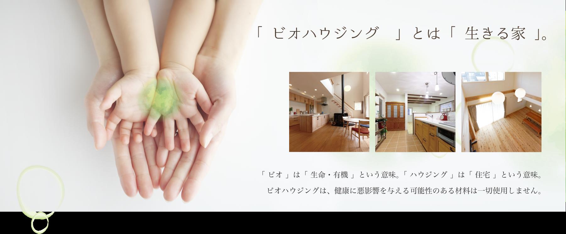 化学物質過敏症・アレルギー・シックハウスを改善する健康住宅のビオハウジングとは?メインイメージ