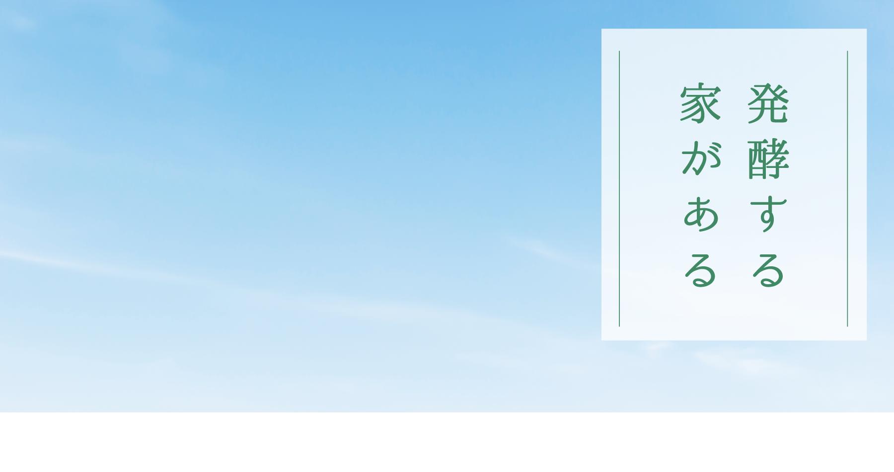 タケモリ一級建築設計事務所 | ビオハウジング | 化学物質過敏症・アレルギー・シックハウスを改善する健康住宅の施工実例イメージ