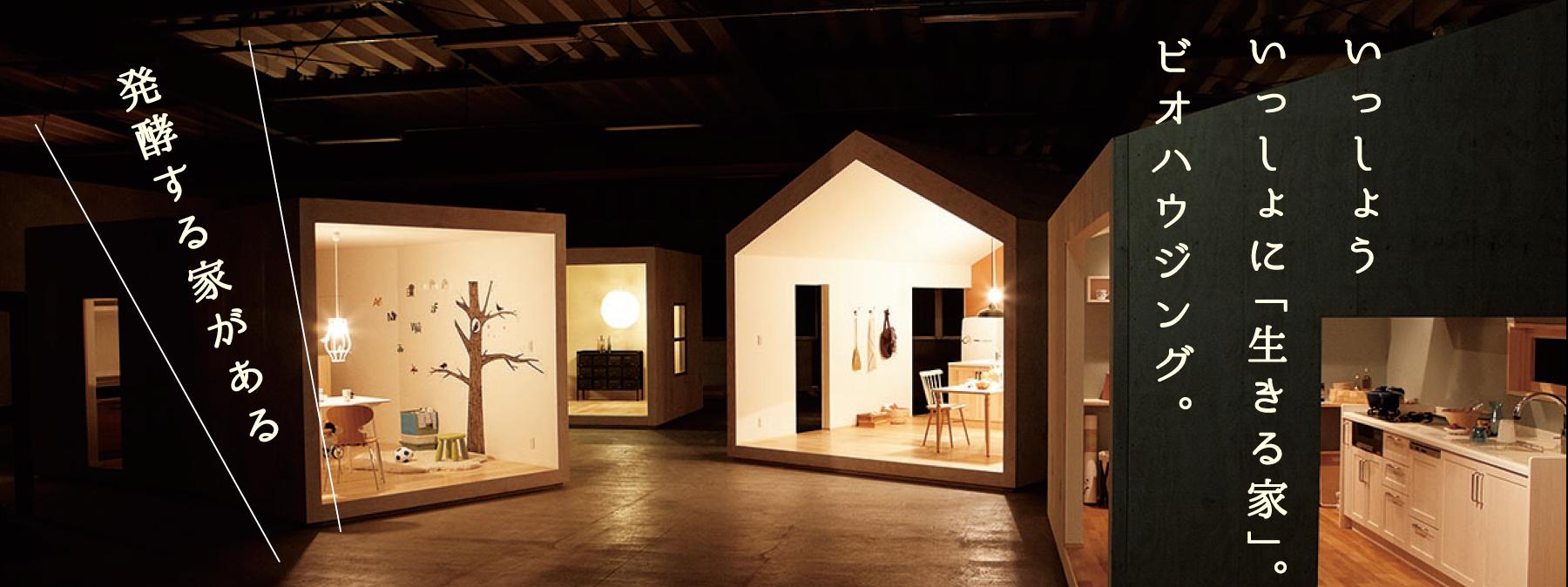 タケモリ一級建築設計事務所 | ビオハウジング | 化学物質過敏症・アレルギー・シックハウスを改善する健康住宅のお問い合わせメインイメージ