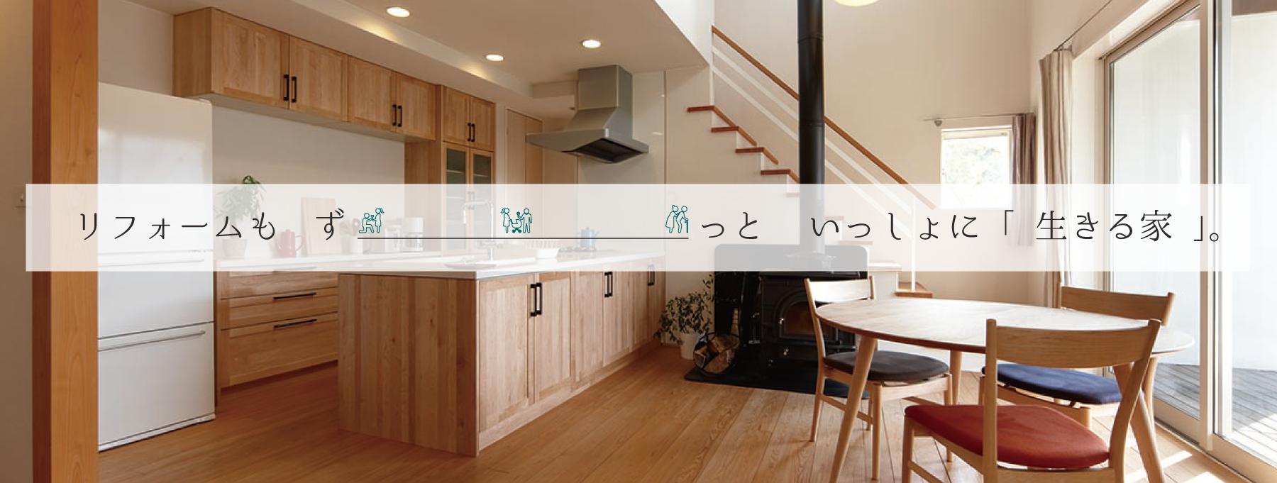 タケモリ一級建築設計事務所 | ビオハウジング | 化学物質過敏症・アレルギー・シックハウスを改善する健康住宅のリフォーム施工実例イメージ
