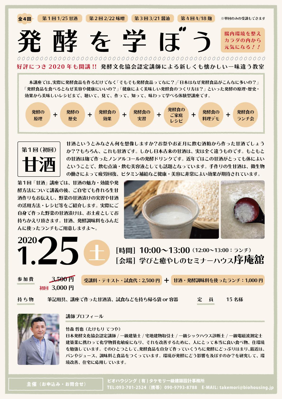 北九州 発酵